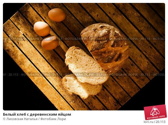 Белый хлеб с деревенским яйцом, фото № 20113, снято 26 февраля 2007 г. (c) Лисовская Наталья / Фотобанк Лори