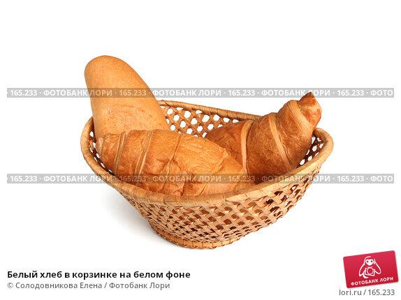 Белый хлеб в корзинке на белом фоне, фото № 165233, снято 30 апреля 2007 г. (c) Солодовникова Елена / Фотобанк Лори