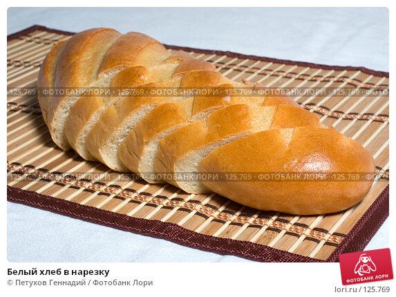 Белый хлеб в нарезку, фото № 125769, снято 20 октября 2007 г. (c) Петухов Геннадий / Фотобанк Лори
