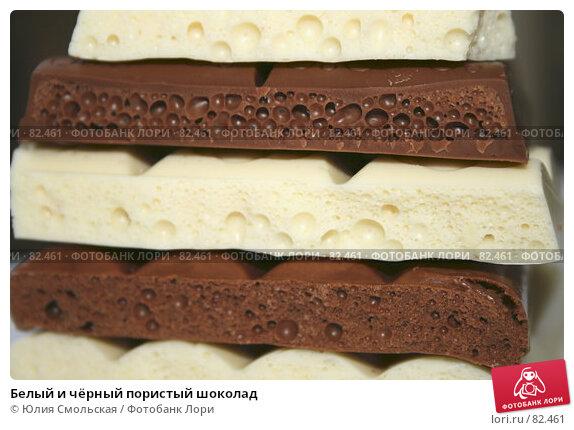 Белый и чёрный пористый шоколад, фото № 82461, снято 5 сентября 2007 г. (c) Юлия Смольская / Фотобанк Лори