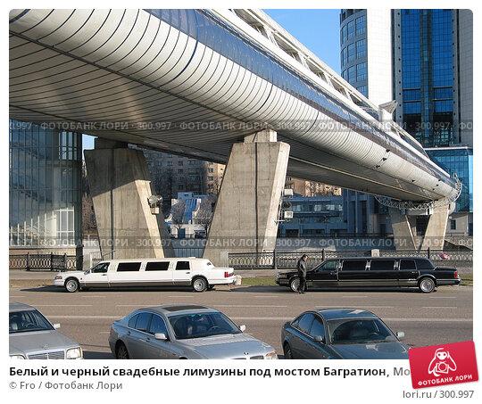 Белый и черный свадебные лимузины под мостом Багратион, Москва, фото № 300997, снято 3 апреля 2004 г. (c) Fro / Фотобанк Лори