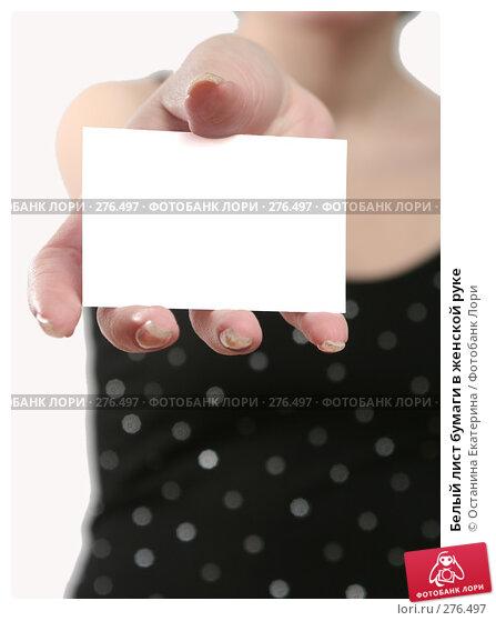 Купить «Белый лист бумаги в женской руке», фото № 276497, снято 7 декабря 2007 г. (c) Останина Екатерина / Фотобанк Лори