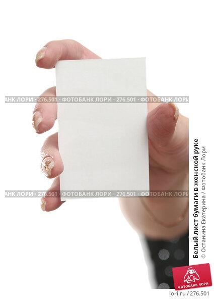 Купить «Белый лист бумаги в женской руке», фото № 276501, снято 7 декабря 2007 г. (c) Останина Екатерина / Фотобанк Лори