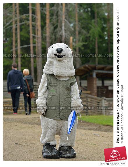 Купить «Белый медведь - талисман самого северного зоопарка в финской Лапландии. В дождь он берет зонтик и надевает бахилы», фото № 8456793, снято 10 июля 2015 г. (c) Валерия Попова / Фотобанк Лори