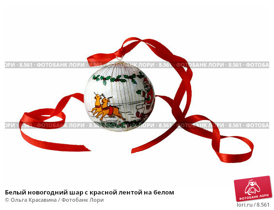 Белый новогодний шар с красной лентой на белом, фото № 8561, снято 3 сентября 2006 г. (c) Ольга Красавина / Фотобанк Лори