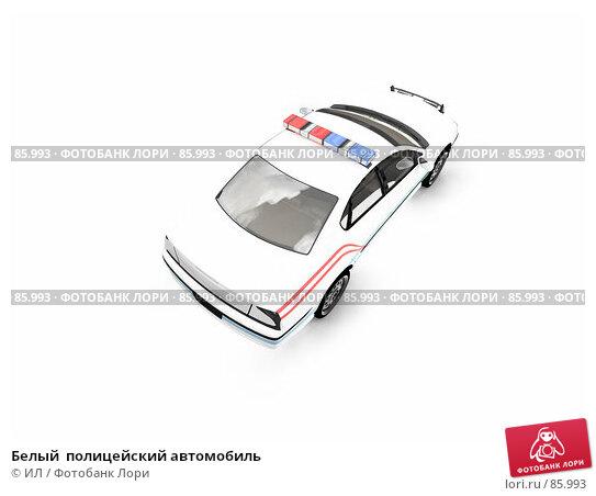 Белый  полицейский автомобиль, иллюстрация № 85993 (c) ИЛ / Фотобанк Лори