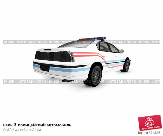 Купить «Белый  полицейский автомобиль», иллюстрация № 91805 (c) ИЛ / Фотобанк Лори