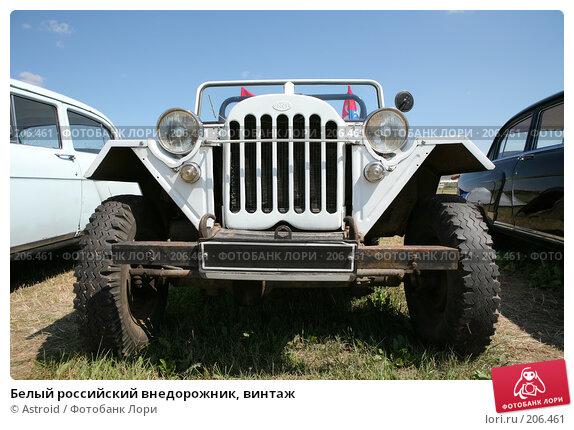 Белый российский внедорожник, винтаж, фото № 206461, снято 11 июля 2007 г. (c) Astroid / Фотобанк Лори