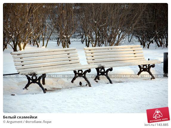 Белый скамейки, фото № 143885, снято 9 февраля 2007 г. (c) Argument / Фотобанк Лори