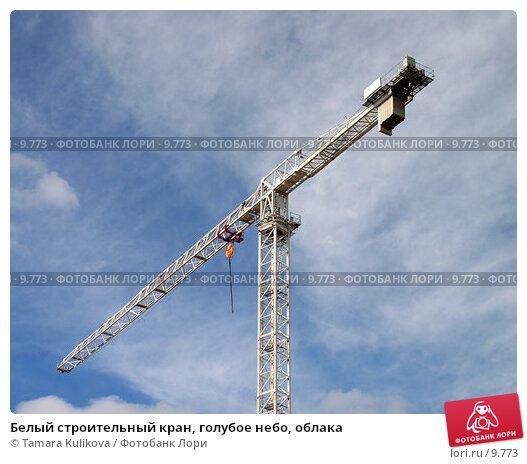 Белый строительный кран, голубое небо, облака, фото № 9773, снято 24 сентября 2006 г. (c) Tamara Kulikova / Фотобанк Лори