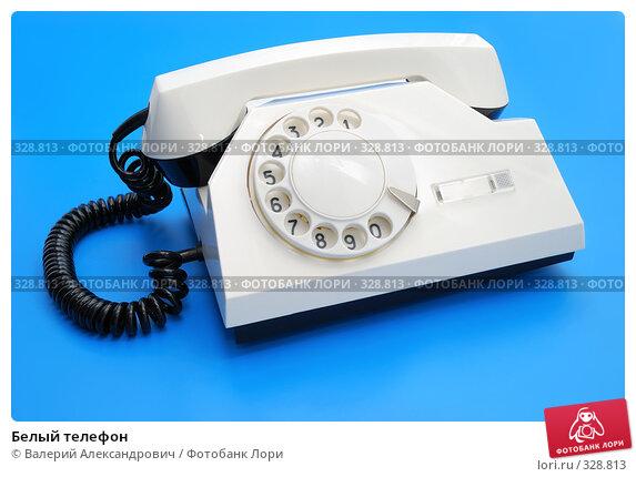 Купить «Белый телефон», фото № 328813, снято 11 декабря 2017 г. (c) Валерий Александрович / Фотобанк Лори