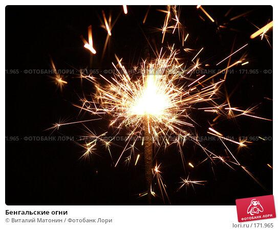 Купить «Бенгальские огни», фото № 171965, снято 10 января 2008 г. (c) Виталий Матонин / Фотобанк Лори