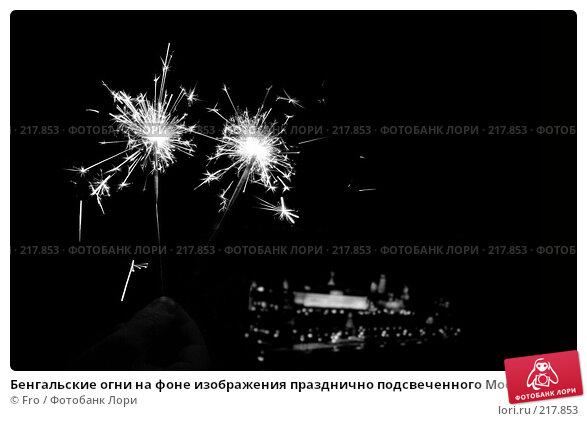 Бенгальские огни на фоне изображения празднично подсвеченного Московского Кремля, фото № 217853, снято 29 марта 2017 г. (c) Fro / Фотобанк Лори