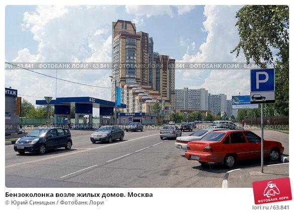 Бензоколонка возле жилых домов. Москва, фото № 63841, снято 13 июля 2007 г. (c) Юрий Синицын / Фотобанк Лори
