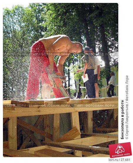 Бензопила в работе, фото № 27681, снято 7 июля 2006 г. (c) Сергей Лаврентьев / Фотобанк Лори