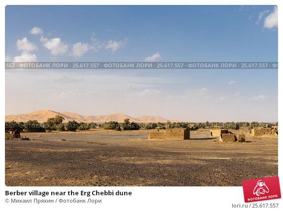 Купить «Berber village near the Erg Chebbi dune», фото № 25617557, снято 17 октября 2015 г. (c) Михаил Пряхин / Фотобанк Лори