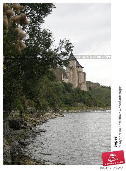Берег, фото № 149233, снято 10 сентября 2007 г. (c) Мурзенко Татьяна / Фотобанк Лори