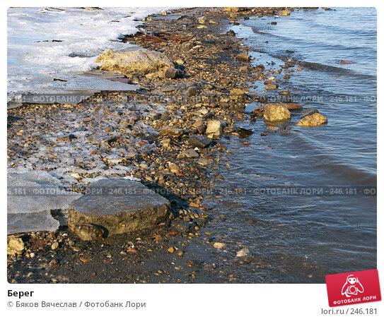 Берег, фото № 246181, снято 23 марта 2008 г. (c) Бяков Вячеслав / Фотобанк Лори