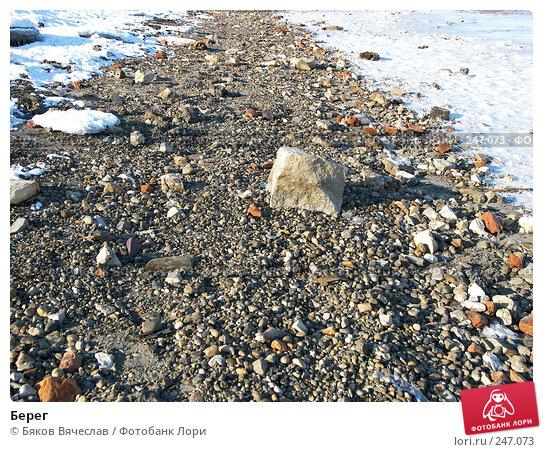 Берег, фото № 247073, снято 23 марта 2008 г. (c) Бяков Вячеслав / Фотобанк Лори
