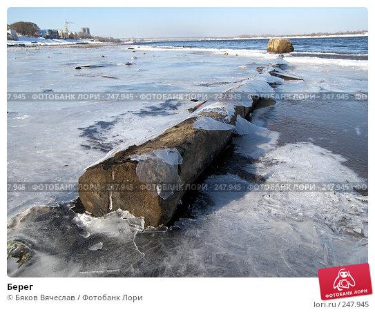 Берег, фото № 247945, снято 23 марта 2008 г. (c) Бяков Вячеслав / Фотобанк Лори