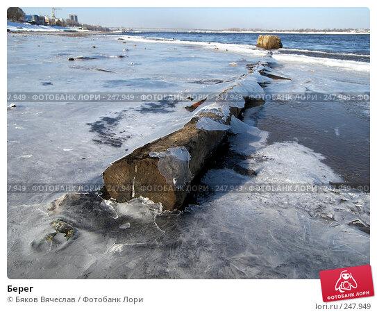 Берег, фото № 247949, снято 23 марта 2008 г. (c) Бяков Вячеслав / Фотобанк Лори