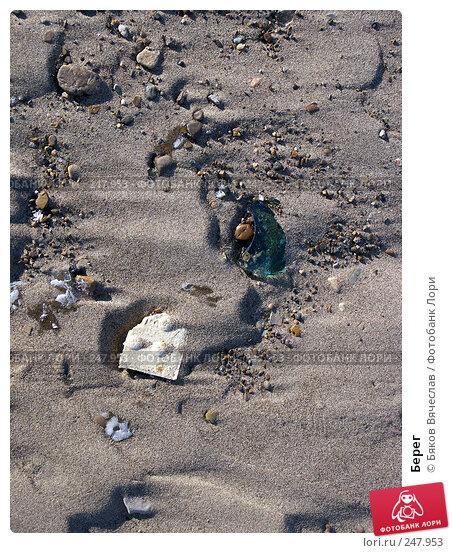 Берег, фото № 247953, снято 23 марта 2008 г. (c) Бяков Вячеслав / Фотобанк Лори