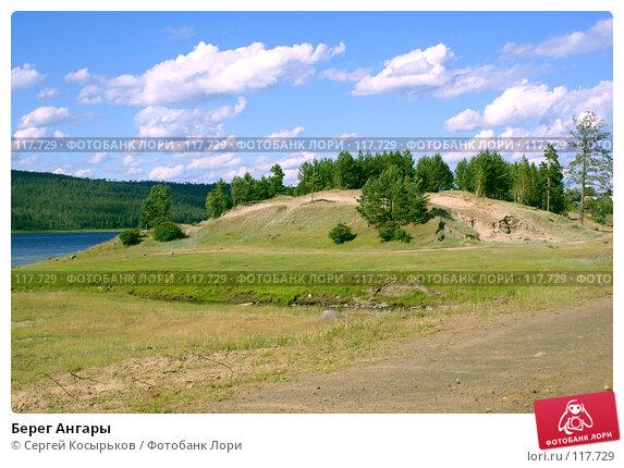 Берег Ангары, фото № 117729, снято 23 июля 2007 г. (c) Сергей Косырьков / Фотобанк Лори