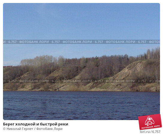 Берег холодной и быстрой реки, фото № 6757, снято 17 мая 2005 г. (c) Николай Гернет / Фотобанк Лори