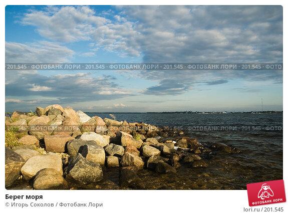 Берег моря, фото № 201545, снято 1 июля 2007 г. (c) Игорь Соколов / Фотобанк Лори