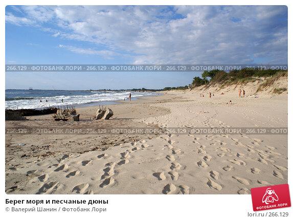 Берег моря и песчаные дюны, фото № 266129, снято 23 июля 2007 г. (c) Валерий Шанин / Фотобанк Лори