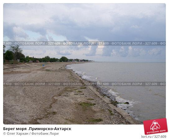 Берег моря .Приморско-Ахтарск, фото № 327609, снято 2 июня 2008 г. (c) Олег Хархан / Фотобанк Лори