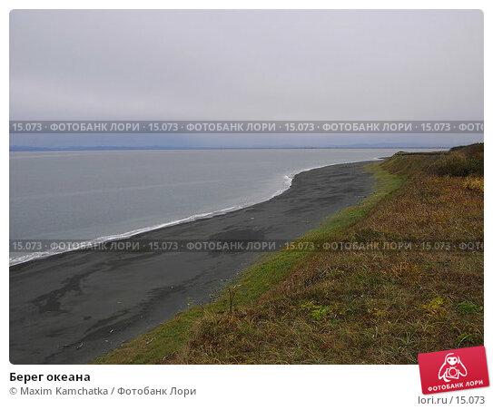 Берег океана, фото № 15073, снято 3 октября 2006 г. (c) Maxim Kamchatka / Фотобанк Лори