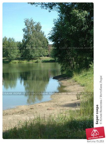 Берег озера, фото № 5253, снято 6 июля 2006 г. (c) Юлия Яковлева / Фотобанк Лори