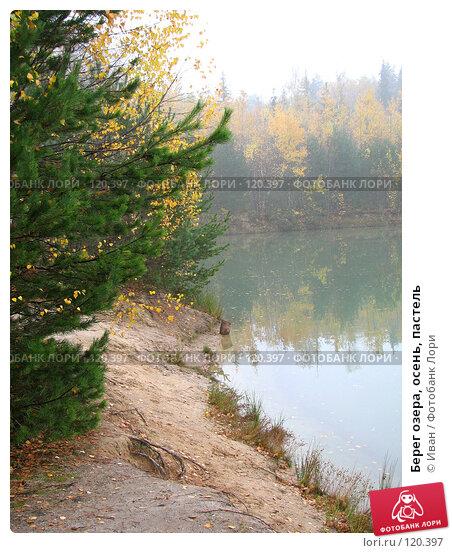 Купить «Берег озера, осень, пастель», фото № 120397, снято 20 октября 2007 г. (c) Иван / Фотобанк Лори