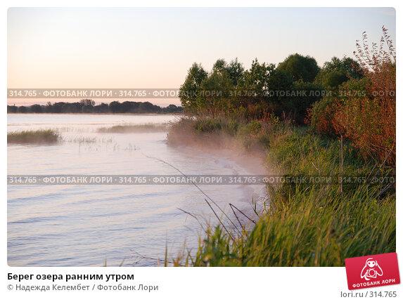 Купить «Берег озера ранним утром», фото № 314765, снято 11 июня 2007 г. (c) Надежда Келембет / Фотобанк Лори