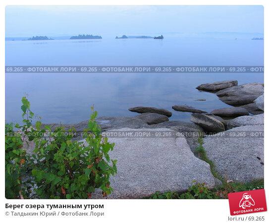 Берег озера туманным утром, фото № 69265, снято 4 августа 2007 г. (c) Талдыкин Юрий / Фотобанк Лори