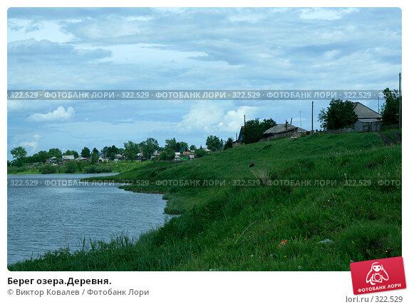 Берег озера.Деревня., фото № 322529, снято 13 июня 2008 г. (c) Виктор Ковалев / Фотобанк Лори