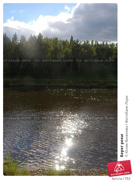 Берег реки , фото № 753, снято 4 августа 2005 г. (c) Юлия Яковлева / Фотобанк Лори