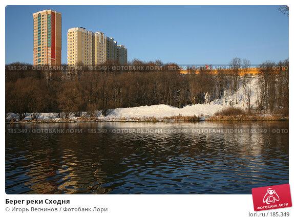 Берег реки Сходня, фото № 185349, снято 15 января 2008 г. (c) Игорь Веснинов / Фотобанк Лори