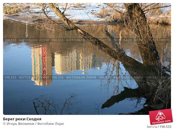 Берег реки Сходня, фото № 198533, снято 15 января 2008 г. (c) Игорь Веснинов / Фотобанк Лори