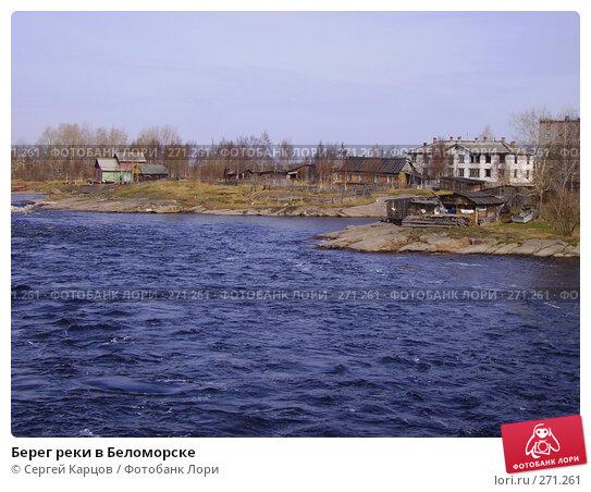 Берег реки в Беломорске, фото № 271261, снято 6 мая 2006 г. (c) Сергей Карцов / Фотобанк Лори
