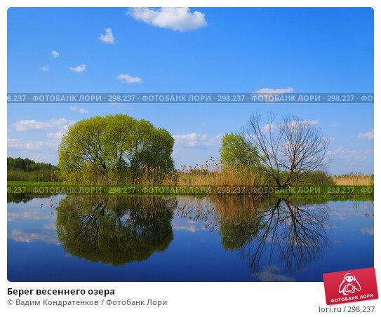 Берег весеннего озера, фото № 298237, снято 24 октября 2016 г. (c) Вадим Кондратенков / Фотобанк Лори