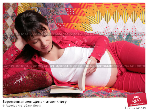 Купить «Беременная женщина читает книгу», фото № 246149, снято 7 апреля 2008 г. (c) Astroid / Фотобанк Лори