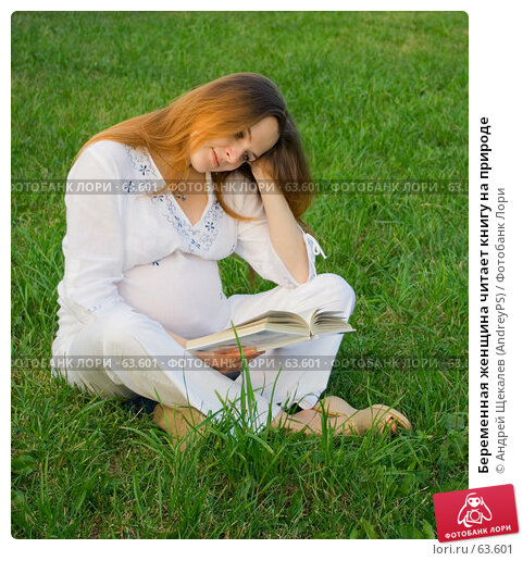 Беременная женщина читает книгу на природе, фото № 63601, снято 12 июля 2006 г. (c) Андрей Щекалев (AndreyPS) / Фотобанк Лори