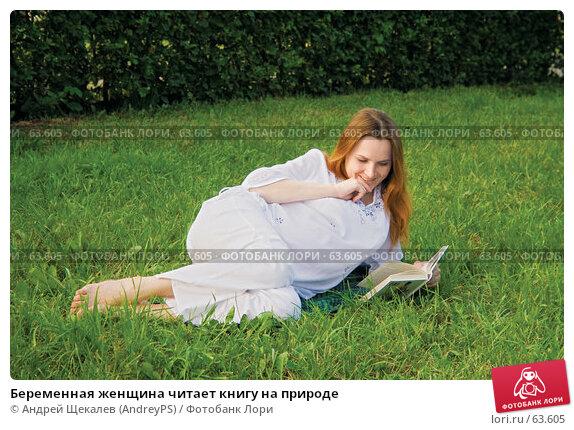 Беременная женщина читает книгу на природе, фото № 63605, снято 12 июля 2006 г. (c) Андрей Щекалев (AndreyPS) / Фотобанк Лори