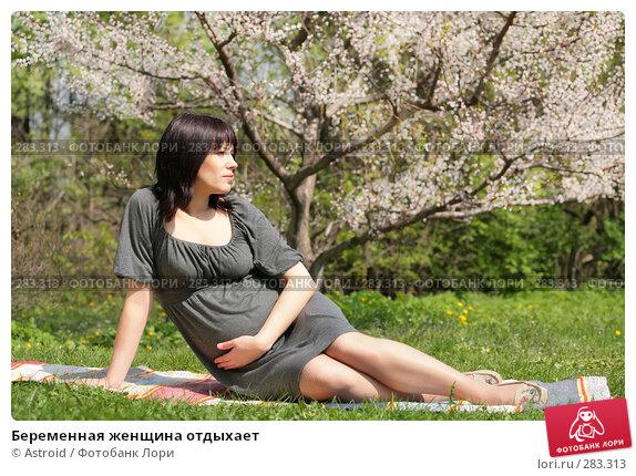 Беременная женщина отдыхает, фото № 283313, снято 29 апреля 2008 г. (c) Astroid / Фотобанк Лори