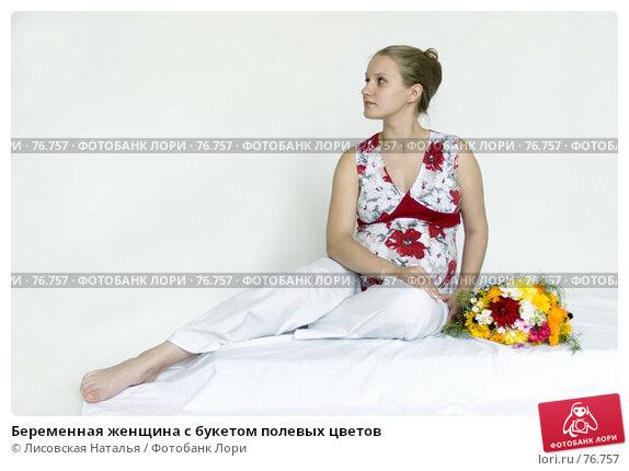 Беременная женщина с букетом полевых цветов, фото № 76757, снято 29 июля 2007 г. (c) Лисовская Наталья / Фотобанк Лори