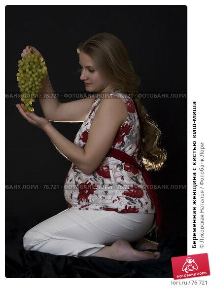 Беременная женщина с кистью  киш-миша, фото № 76721, снято 1 августа 2007 г. (c) Лисовская Наталья / Фотобанк Лори