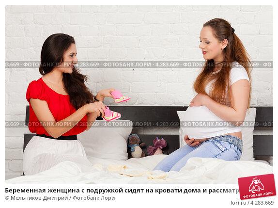 на кровати с подружкой