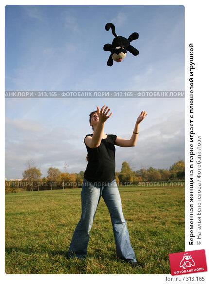 Беременная женщина в парке играет с плюшевой игрушкой, фото № 313165, снято 6 октября 2007 г. (c) Наталья Белотелова / Фотобанк Лори